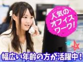 佐川急便株式会社 大井川営業所(コールセンタースタッフ)