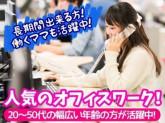 佐川急便株式会社 浜松営業所(コールセンタースタッフ)