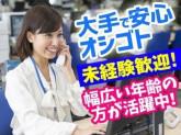 佐川急便株式会社 静岡営業所(コールセンタースタッフ)