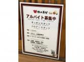 万世拉麺 有楽町店