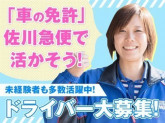 佐川急便株式会社 守山営業所(軽四ドライバー)