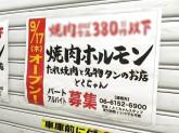 焼肉ホルモンとくちゃん 庄内店