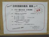 株式会社 セイソー(スーパーマーケットバロー 滝ノ水店)