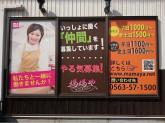 アジアンキッチン 媽媽や 西尾店