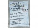 セブン-イレブン つくば小野崎店