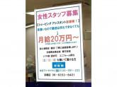 理髪館 京橋店