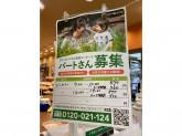 株式会社ライフフーズ(ヨークベニマルつくば竹園店)