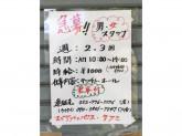 スパゲティハウスタツミ (あんかけスパ専門店)