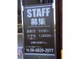 炭火焼肉 七輪 摂津店