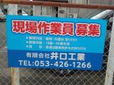 ㈲井口工業