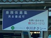 中川タクシー(株)