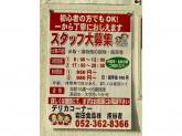 岩田食品株式会社 ヤマナカ ザ・チャレンジハウス太平通店