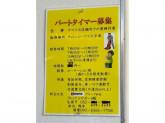 プレミアムサポート株式会社(ヤマナカ ザ・チャレンジハウス太平通店)