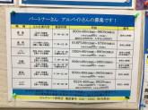 ラルズマート 啓明店