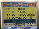 ローソン 札幌南6条西二十丁目店