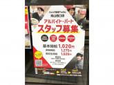 れんげ食堂 Toshu 烏山西口店