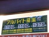松屋 池尻大橋店