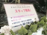 メナードフェイシャルサロン 二子玉川店