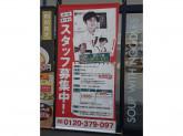 どうとんぼり神座(かむくら) 平野店