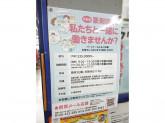 クリエイトS・D 高島平店