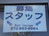 美容室Bon boyage(ボンボヤージュ)