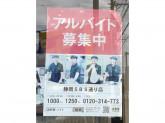 吉野家 静岡SBS通り店