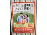 ワタミの宅食 大阪交野営業所