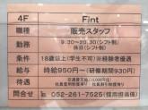 F i.n.t 近鉄パッセ店