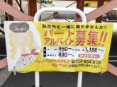 ジョリーパスタ 中田本町店