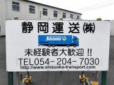 静岡運送㈱ 静岡支店