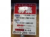 養老乃瀧 泉北泉ヶ丘店