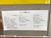 ツバメヤ 大名古屋ビルヂング店