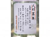 鯛茶福乃(タイチャフクノ)
