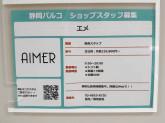 AIMER(エメ) 静岡店