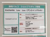 Enchante Lou Lou(アンシャンテルル)