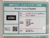 サッカーショップKAMO(カモ) 静岡パルコ店