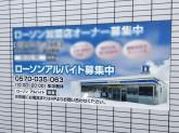 ローソン 清水駒越北町店