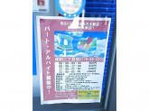 ローソン 福井成和二丁目店