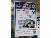 カラオケBanBan(バンバン) 三郷駅前店