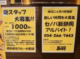 五穀 新静岡セノバ店