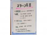 粉もん屋 八 富雄駅前店