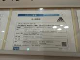 五十君商店 本川越店