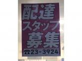 朝日新聞販売所 ASA千歳北部
