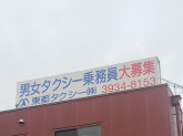 東都タクシー(株) 下赤塚営業所