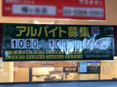 松屋 幡ヶ谷店