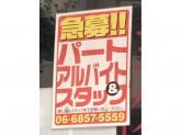 麺家 五大力 東豊中本店