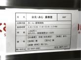 鼎泰豐(ディンタイフォン) カレッタ汐留店