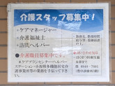 豊中診療所デイケアセンター