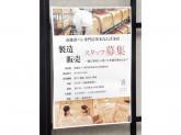 ベーカリーカフェ 高級食パン 嵜本 (サキモト)