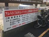日本調査株式会社 名古屋支店